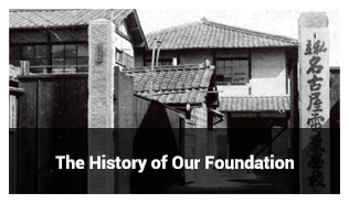 The History of Our Foundation